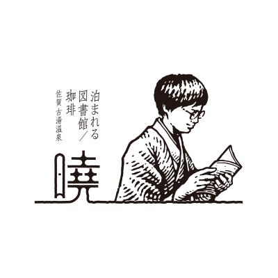 泊まれる図書館 暁