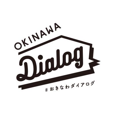沖縄ダイアログ